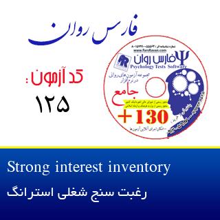 رغبت سنج شغلی استرانگ  Strong interest inventory