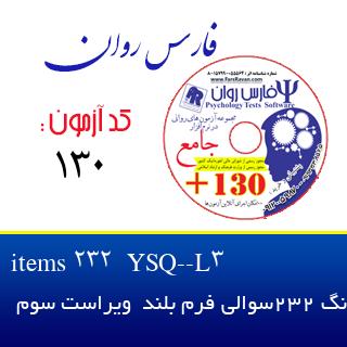 طرحواره یانگ 232سوالی YSQ-L3