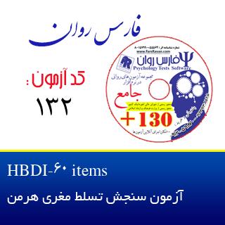 آزمون سنجش تسلط مغزی هرمن HBDI-60 items
