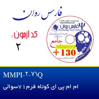 ام ام پی ای کوتاه فرم71سوالی  MMPI-2-71Q