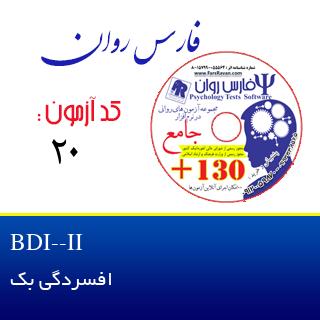 افسردگی بک  BDI-II