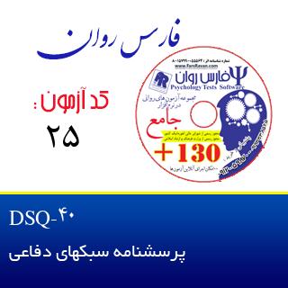 پرسشنامه سبکهای دفاعی  DSQ-40