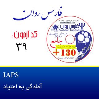 آمادگی به اعتیاد  IAPS