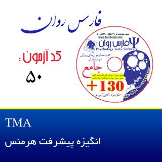 انگیزه پیشرفت هرمنس  TMA