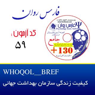 کیفیت زندگی سازمان بهداشت جهانی  WHOQOL_BREF