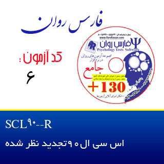 اس سی ال90تجدید نظر شده  SCL90-R