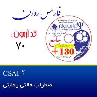 اضطراب حالتی رقابتی  CSAI-2