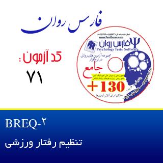تنظیم رفتار ورزشی  BREQ-2