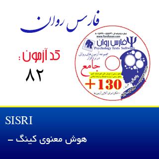 هوش معنوی کینگ -   SISRI