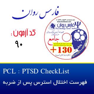 فهرست اختلال استرس پس از ضربه  PTSD CheckList : PCL
