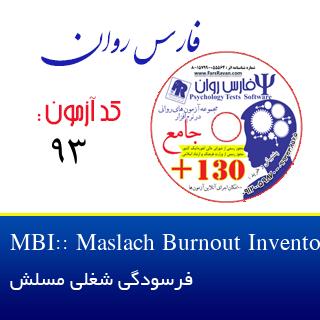 فرسودگی شغلی مسلش  Maslach Burnout Inventory