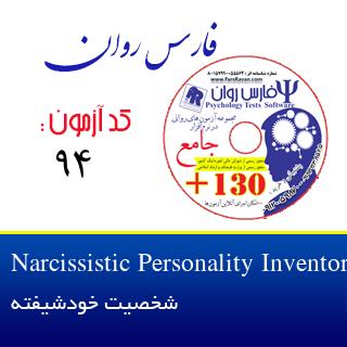 شخصیت خودشیفته  Narcissistic Personality Inventory
