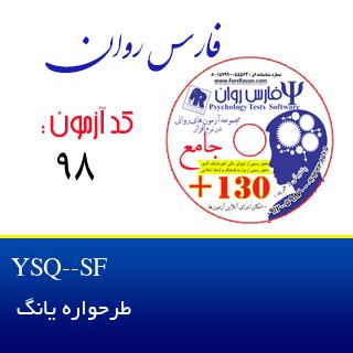 طرحواره یانگ   YSQ-SF